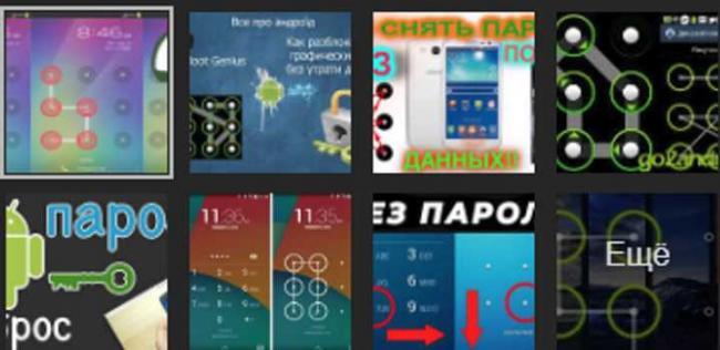 kak-razblokirovat-planshet-esli-zabyl-parol-ili-graficheskij-klyuch-1.jpg