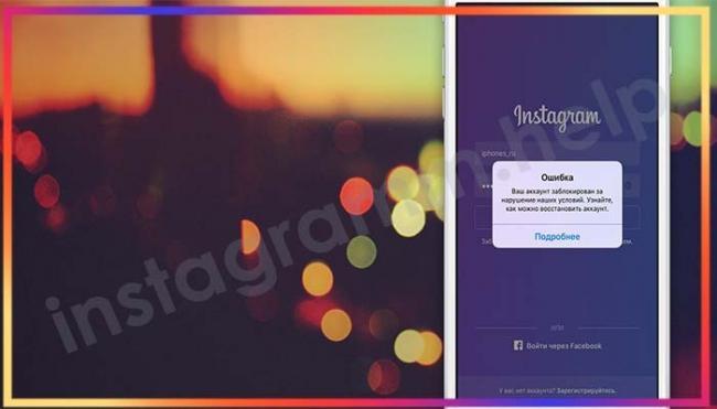zablokirovali-instagram-za-narushenie-pravil-chto-delat.jpg