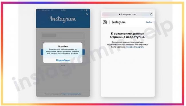 akkaunt-instagram-zablokirovan-za-narushenie-nashih-uslovij-kak-vosstanovit.jpg