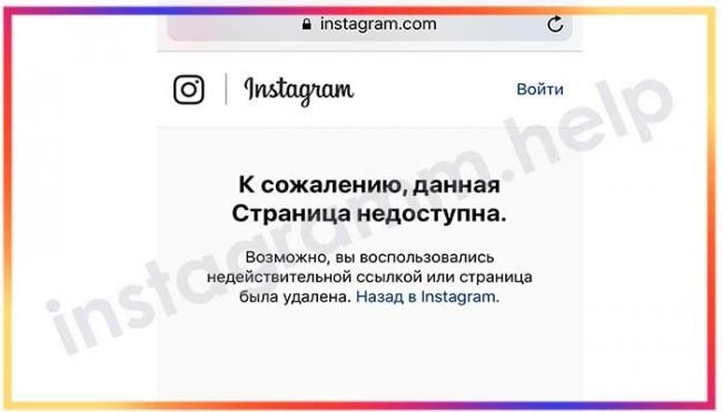 vash-akkaunt-byl-zablokirovan-za-narushenie-nashih-uslovij-instagram-pri-registracii.jpg