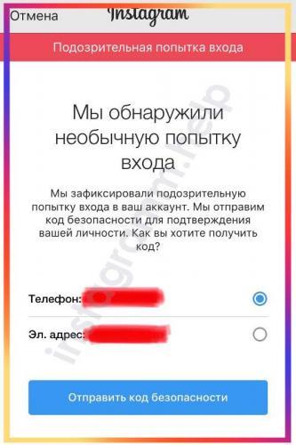 ne-mogu-zajti-v-instagram-pishet-podozritelnaja-popytka-vhoda.jpg