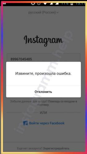 ne-mogu-zajti-v-instagram-s-telefona.jpg