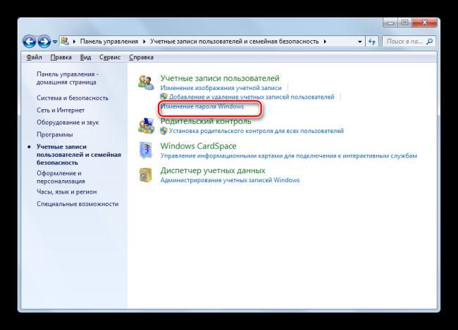 Izmeneniya-parolya-v-vindovs-Windows-7.png