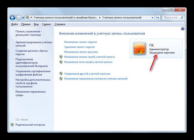 Uchetnaya-apis-zashhishhena-parolem-Windows-7.png