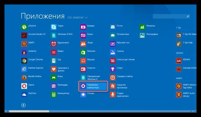 Spisok-prilozheniy-Windows-8.png