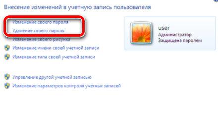 izmenenie-svoego-parolya-windows-7.jpg