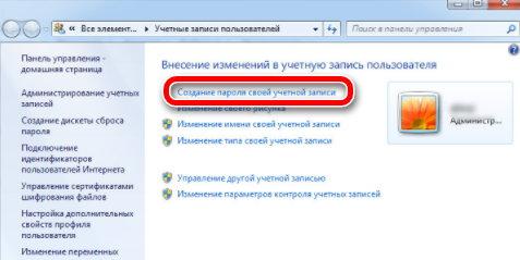 sozdanie-parolya-uchetnoj-zapisi-windows-7.jpg