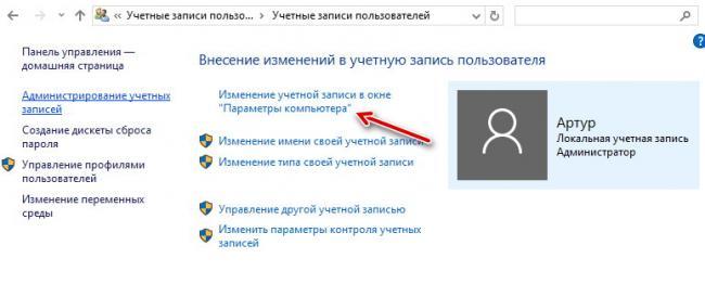 izmenenie-uchetnoj-zapisi-v-parametrah-kompyutera-windows-10.jpg