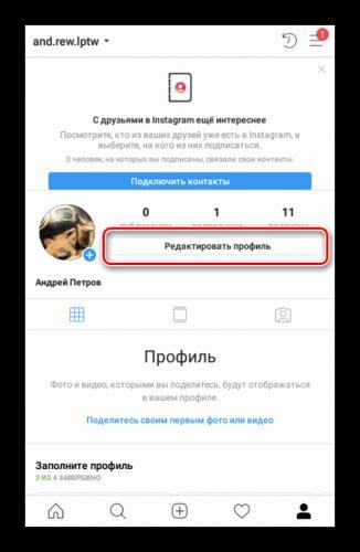 Perehod-k-redaktirovaniyu-profilya-v-prilozhenii-Instagram.png