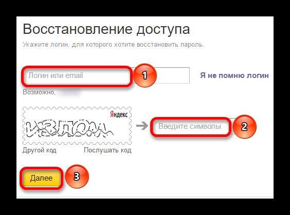 Vvod-logina-i-kapchi-dlya-vosstanovleniya-yandeks-pochtyi.png