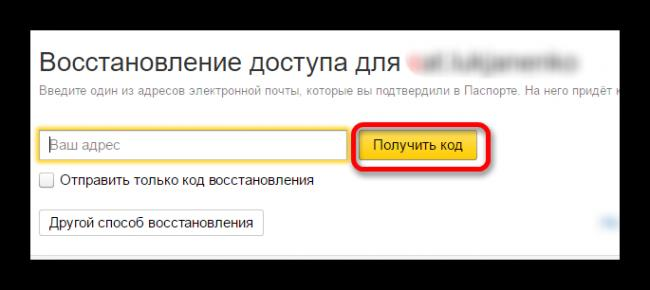 Vosstanovlenie-parolya-cherez-akkaunt-na-yandeks-pochte.png