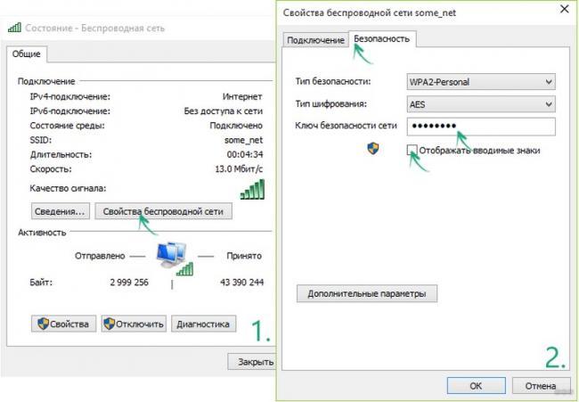 Как сменить пароль на WI-FI ByFly Белтелеком: TP-Link, ZTE, Huawei