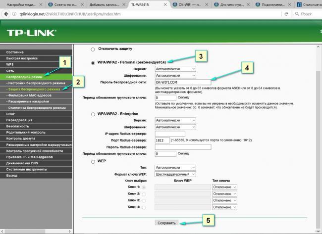 Как поменять пароль на МТС роутере: инструкции и рекомендации