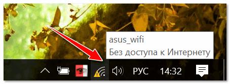 Wi-Fi-bez-dostupa-k-internetu.png