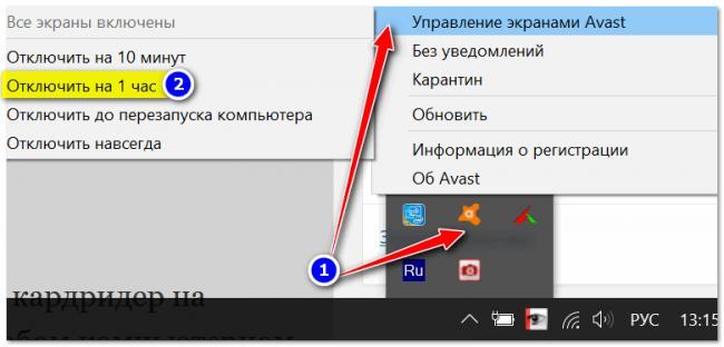 Otklyuchenie-antivirusa-Avast-na-1-chas.png