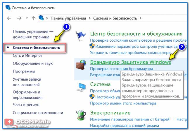 Brandmaue`r-zashhitnika-Windows-800x554.png