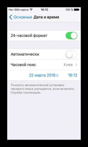 Nastroyki-datyi-i-vremeni-1.png