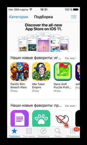 Vkladka-Obnovleniya-v-App-store.png