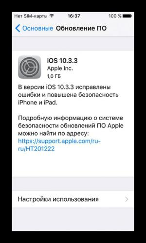 Obnovlenie-sistemyi-iOS.png