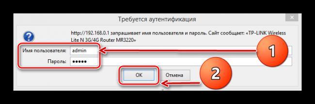 Okno-autentifikatsii-router-TP-Link.png