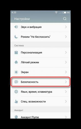 Nastroyki-bezopasnosti-Android.png