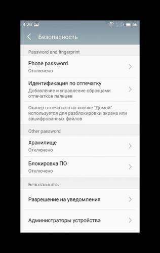 Vklyuchenie-parolya-ustroystva-Android.png