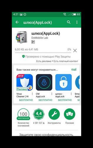 Ustanovka-AppLock.png