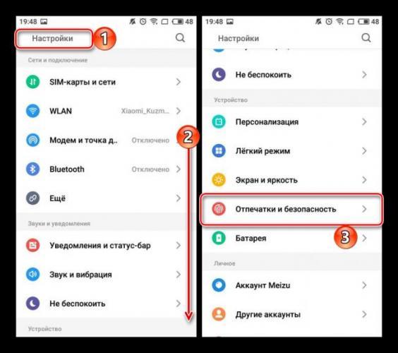 Otkryt-razdel-Otpechatki-i-bezopasnost-v-Nastrojkah-smartfona-Meizu-Android.png