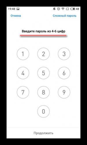 Ustanovka-parolya-dlya-zashhity-prilozhenij-na-smartfone-Meizu-Android.png