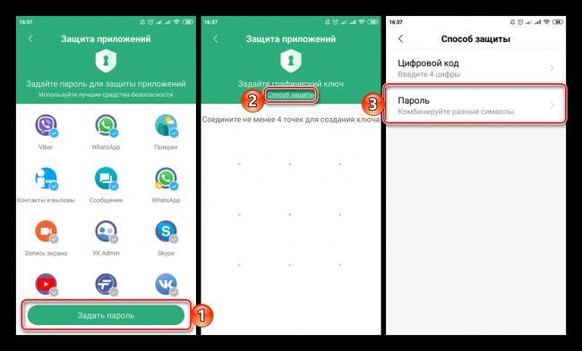 Vybor-varianta-zashhity-prilozheniya-na-smartfone-Xiaomi-Android.png