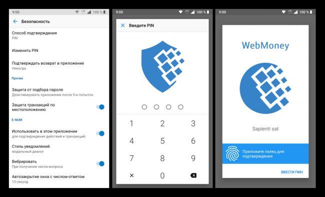 Vozmozhnost-zashhity-parolem-i-skanerom-otpechatka-prilozheniya-WebMoney-na-Android.png