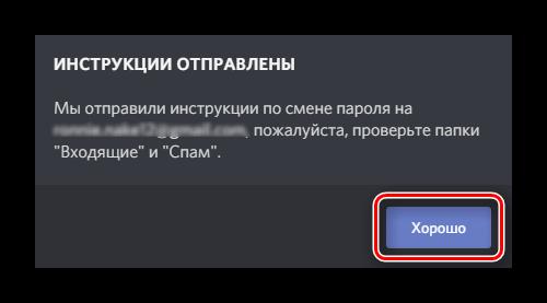 3Knopka-podtverzhdeniya-informatsionnogo-okna-Discord.png