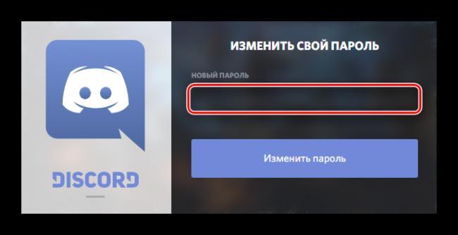 5Stroka-dlya-vvoda-novogo-parolya-akkaunta-Discord.png