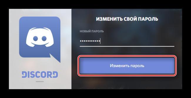 6Knopka-izmeneniya-parolya-v-akkaunte-Discord.png
