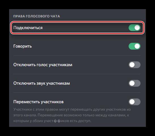 5Stroka-prava-na-podklyucheniya-v-Discord.png