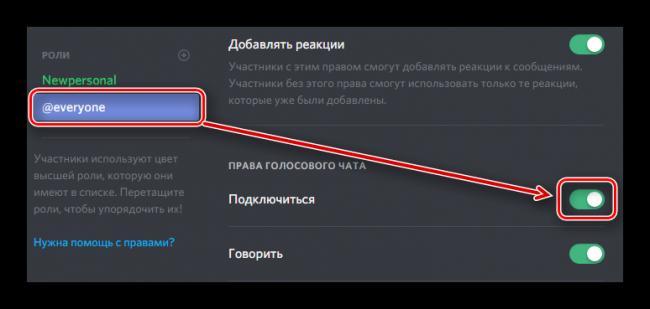 6Otklyuchenie-funktsii-podklyucheniya-dlya-gruppy-everyone-v-Discord.png