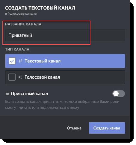 2-Kak-ustanovit-nazvanie-i-tip-kanala-v-Diskorde.png