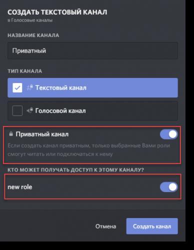 3-Privatnyj-kanal-v-Diskorde.png
