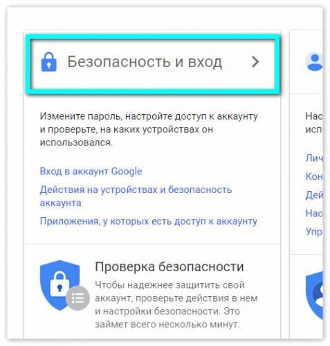 bezopasnost-google-drive.png