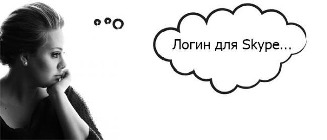 Login-dlya-skype-primeri_1.jpg