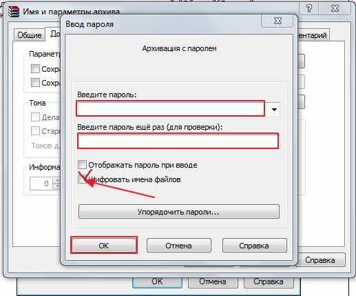 ustanovka-parolya-na-arhiv2.jpg