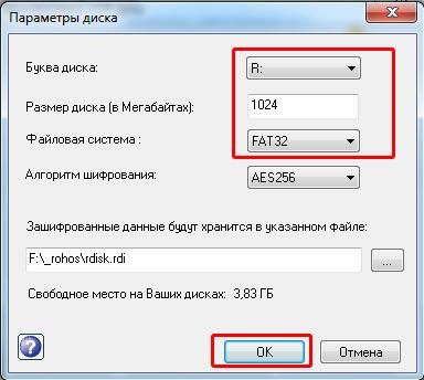 rohos-parametryi-diska.jpg