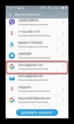 Vybrat-neobhodimyj-akkaunt-na-Android.png
