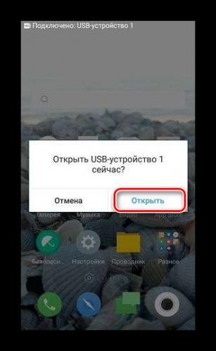 Podtverdit-podklyuchenie-ustroystva-na-Android.png