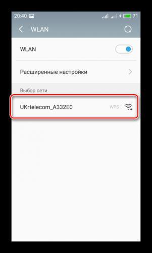 Vybrat-besprovodnuyu-set-na-Android.png