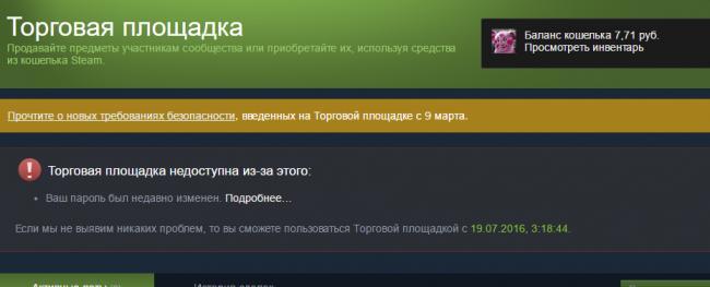 Torgovaya-ploshhadka-Steam.png