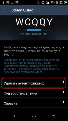 Knopka-otklyucheniya-mobilnogo-autentifikatora-Steam.png