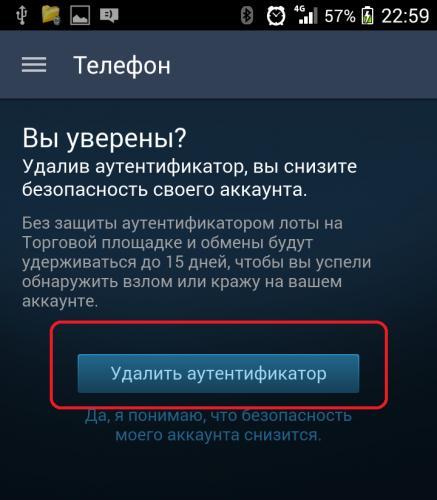 Podtverzhdenie-udaleniya-mobilnogo-autentifikatora-v-Steam.png