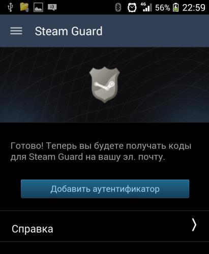 Mobilnyiy-autentifikator-Steam-udalen.png