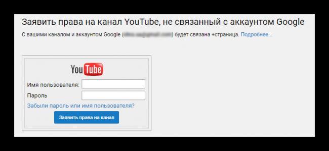Zayavit-prava-na-kanal-YouTube.png